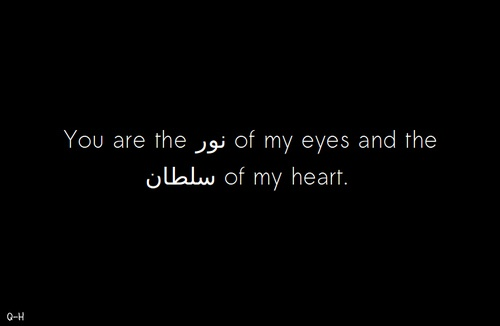 "You Are My Heart Quotes: ""You Are The Noor Of My Eyes And The"