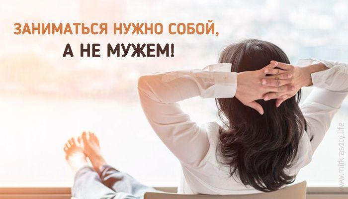 Счастливые отношения между мужчиной и женщиной всегда начинаются с гармоничной женщины! Только когда женщине самой с собой хорошо, в семье будет хорошо.