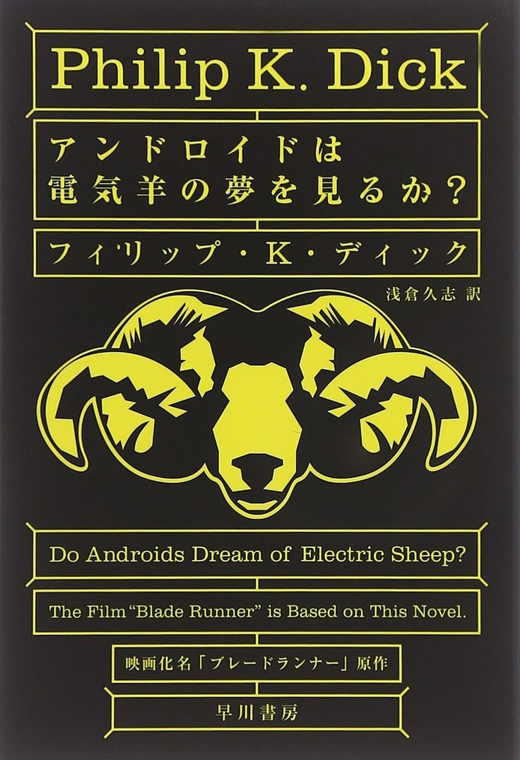 do androids dream of electric sheep essay androids dream of   sci fi cover do androids dream of electric sheep atilde130centatilde131sup3atilde131137atilde131shyatilde130currenatilde131137atilde129macreacute155