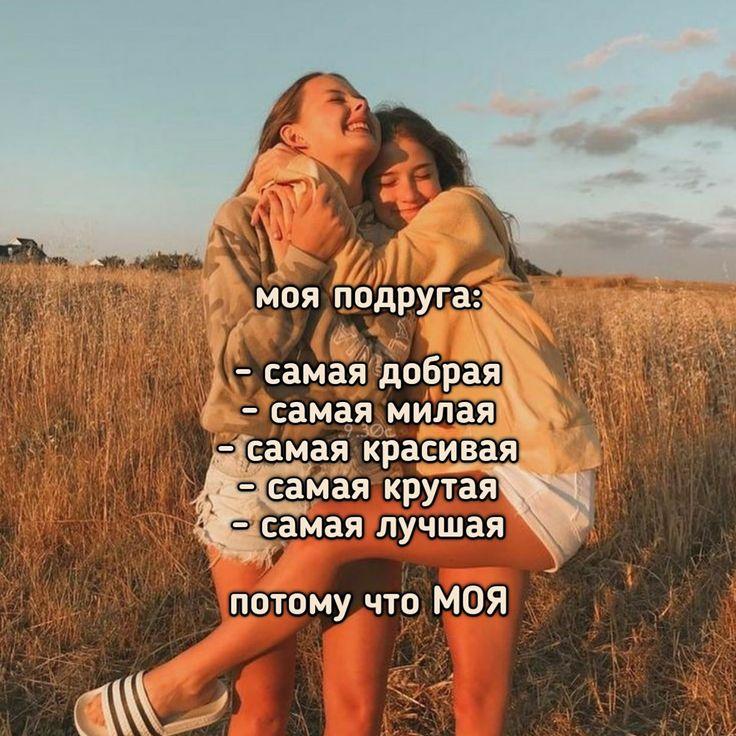 груздь это цитаты для фото с подругой короткие марина молодая, красивая