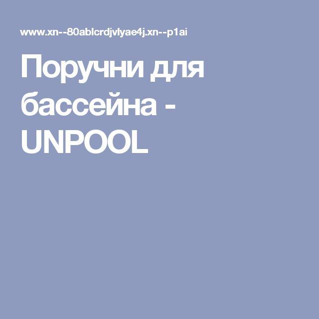 Поручни для бассейна - UNPOOL