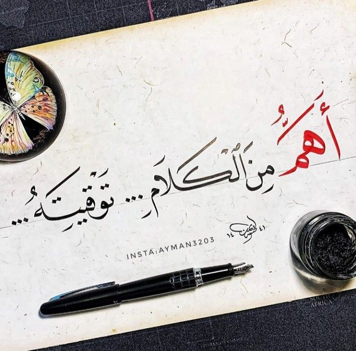 Pin By Palestine Is My Homeland On بالخط العربي Arabic Tattoo Quotes Beautiful Arabic Words Arabic Quotes