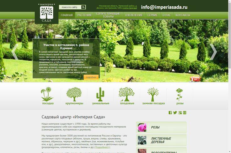 Сайт садового центра «Империя сада».
