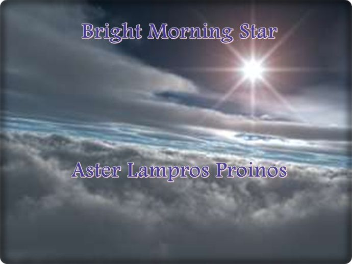 "In the last chapter of the book of Revelation,Jesus calls himself the ""bright morning star"". In ancient times the morning star was thought of as a herald  of the new day and a sign of hope and joy. This description is so fitting to Jesus Christ who is the one from whom all darkness flees."