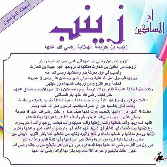 زينب بنت خزيمة