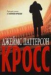 Кросс. Начните читать книги Паттерсон Джеймс в электронной онлайн библиотеке booksonline.com.ua. Читайте любимые книги с мобильного или ПК бесплатно и без регистрации.
