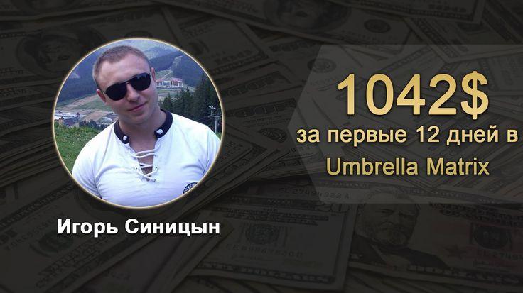 Умножай свои доходы.Umbrella Matrix КАК, ВЛОЖИВ 5$, ЗАРАБОТАТЬ 400 $ И БОЛЕЕ УЖЕ В ПЕРВЫЙ МЕСЯЦ!  https://umbrella-matrix.com/register/referral/igorglagoleffyandexru/-моя рефиральная ссылка https://youtu.be/KXtgtripDIQ --URL видео