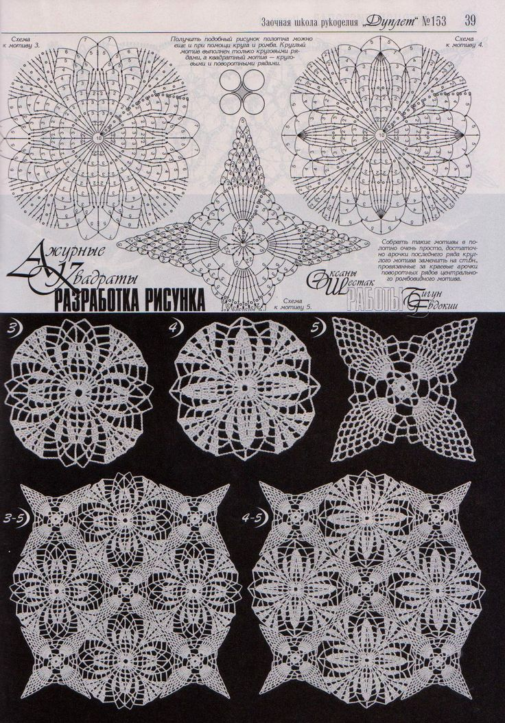 motivi crochet _056.jpg