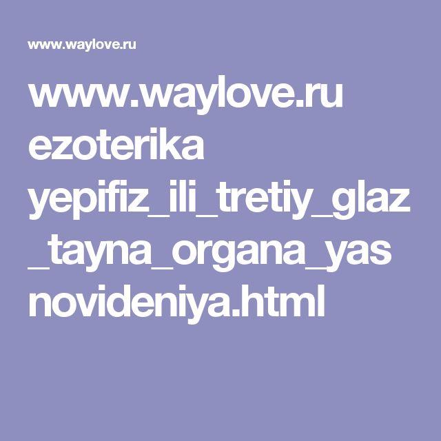 www.waylove.ru ezoterika yepifiz_ili_tretiy_glaz_tayna_organa_yasnovideniya.html