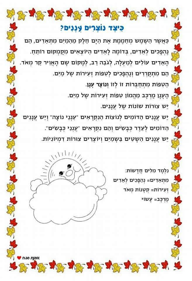 Pin By Hadas Aruch On סתיו Hebrew School Activities Hebrew Education Kids Education