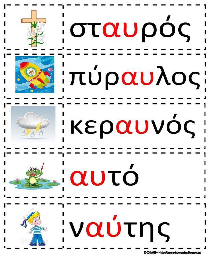 Το νέο νηπιαγωγείο που ονειρεύομαι : Λέξεις με αυ (αβ) και αυ (αφ) σε καρτέλες