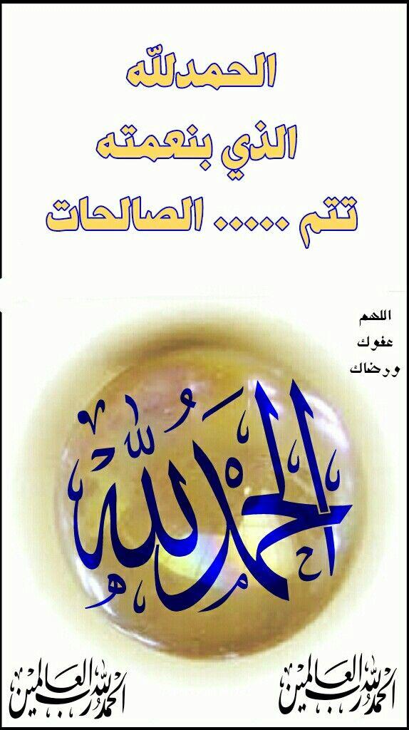 الحمدلله الذي بنعمته تتم الصالحات Islamic Art Calligraphy Good Morning Gif Calligraphy