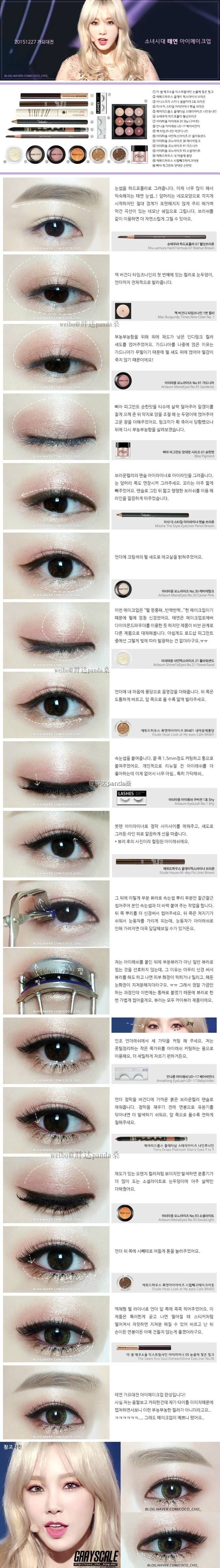 SNSD GIRLS' GENERATION TAEYEON 《LION HEART》Korean kpop idol makeup tutorial (cr:coco_cho_.blog.me)