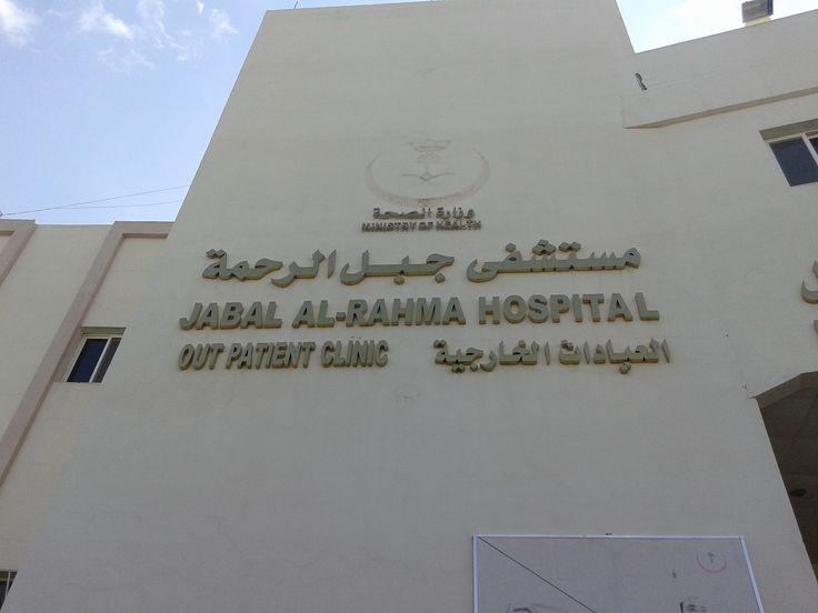 Rumah Sakit Jabal Al-Rahma di Makkah