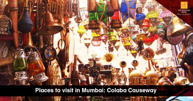 Colaba Causeway, also known as Shahid Bhagat Singh Road, is a perfect destination if you are looking for the buzz of street shopping and fashion bargains in South Mumbai!  The entire stretch, humming with people is dotted with a bustling bazaar selling varieties ranging from books, cool accessories, junk jewellery, leather goods, and souvenirs to vintage clocks.   It is like South Mumbai has its very own unique carnival going on this street every single day with the fusion of trendy charms…