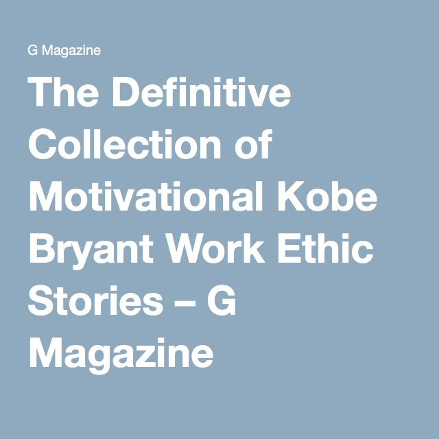 The Definitive Collection of Motivational Kobe Bryant Work Ethic Stories – G Magazine