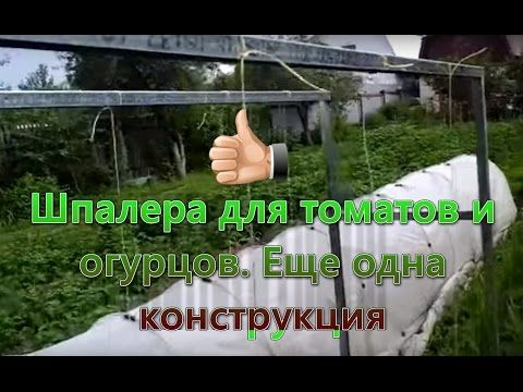 Шпалера для томатов и огурцов. Еще одна конструкция. Trellis for tomatoes and cucumbers. - YouTube