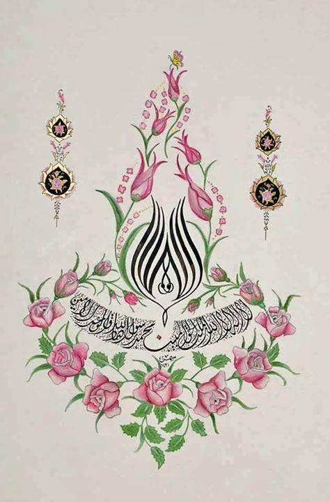 """Tezhib ve Hat; """"Lâ ilâhe illallâhu'l-Melikü'l-Hakku'l-Mübîn, Muhammedürrasûlullahi sâdiku'l-va'di'l-Emîn"""" (Eserleriyle âşikâr, hakîkî mevcût ve yegâne pâdişâh olan Allah'tan başka ilâh yoktur, va'dine(sözüne) sâdık ve güvenilir Muhammed O'nun rasûlüdür.)"""