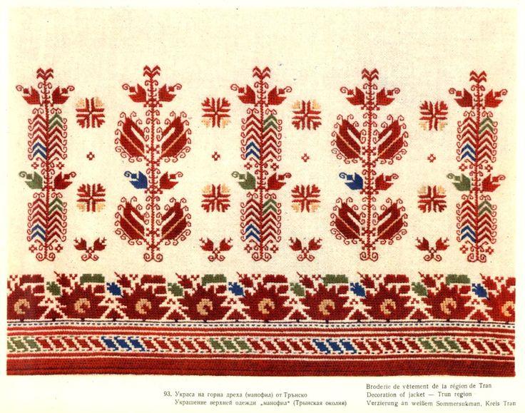 Българските модели и орнаменти. - Пошук Google