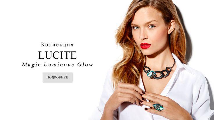 коллекция Люцит от модного ювелира и дизайнера Alexis Bittar
