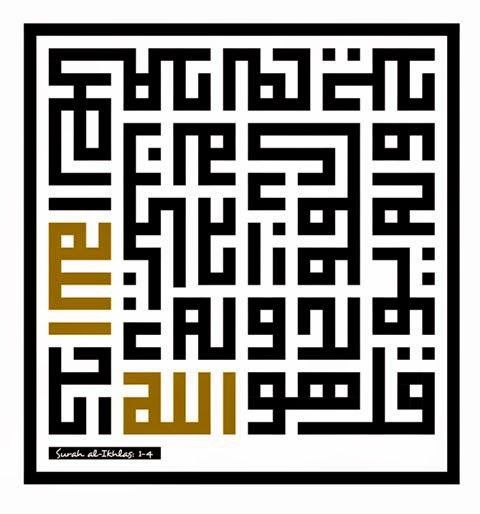 1000 Images About Arabic Kufi Calligraphy