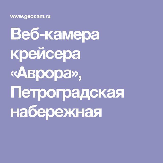 Веб-камера крейсера «Аврора», Петроградская набережная