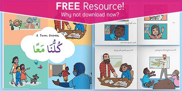 نحن نعرف أن العودة إلى المدرسة بعد الإغلاق بسبب كورونا سيكون صعب ا على الأطفال استخدم هذه الكتاب للتحدث م Free Teaching Resources Free Teaching Free Resources