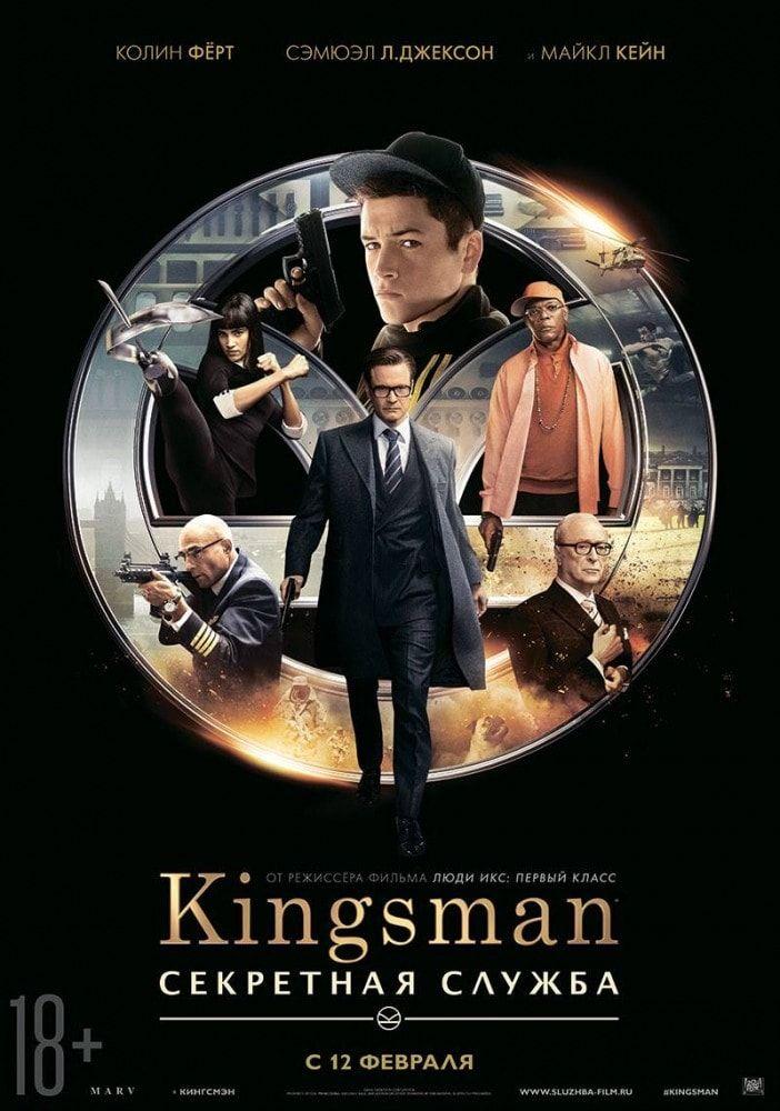 Kingsman: Секретная служба смотреть онлайн бесплатно