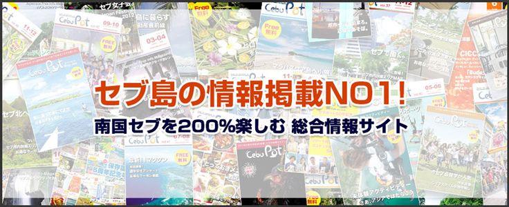 セブポット セブ島No.1総合情報サイト | おすすめ 観光・ツアー・暮らし・ビジネス