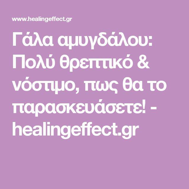Γάλα αμυγδάλου: Πολύ θρεπτικό & νόστιμο, πως θα το παρασκευάσετε! - healingeffect.gr