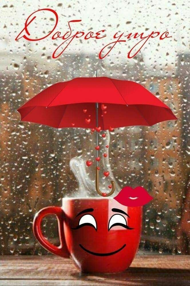 Открытка про дождь