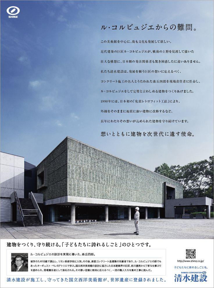 国立西洋美術館 新聞広告