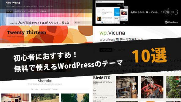 記事「初心者におすすめ!無料で使えるWordPressのテーマ10選【日本語対応のみ】」のアイキャッチ画像