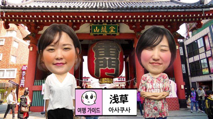 """시원스쿨 여행 일본어 제 3편 """"거리에서"""""""