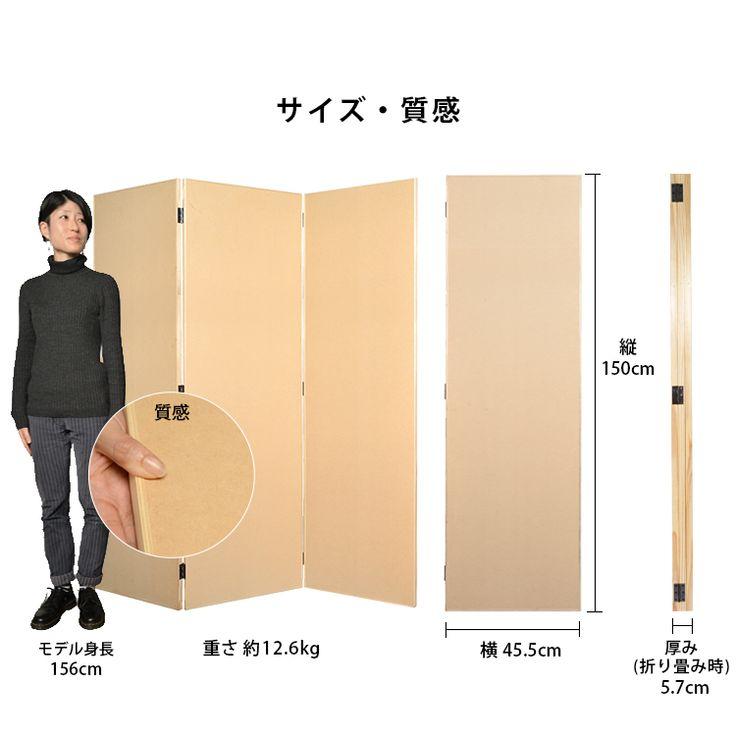 壁紙を貼って自分だけのオリジナルを作ろう!木製パーテーション。木製パーテーション高さ150cm 3連タイプ(間仕切り、ついたて、目隠し、仕切り壁に) (送料無料キャンペーン対象外) 【あす楽対応】