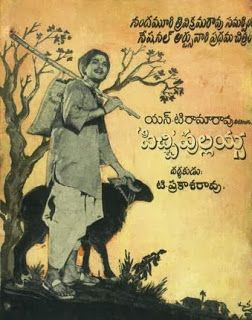 Old missamma songs lyrics