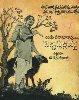 telugu cinema songs lyrics ( తెలుగు సినిమా పాటల సాహిత్యం ): Pitchi Pullaiah telugu movie songs lyrics