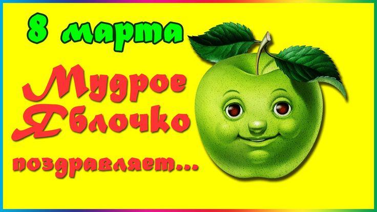 Прикольное фруктовое поздравление с 8 марта!