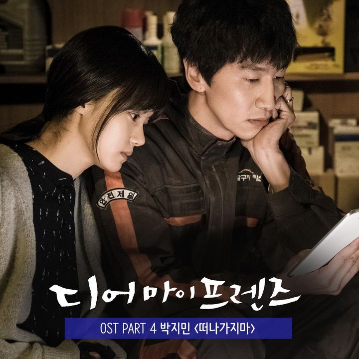 Park Jimin (15&) - Don't Leave (떠나가지마) | Dear My Friends OST Part 4