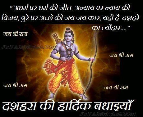 Dussehra Wishes in Hindi – Happy Vijayadashami Anmol Vachan, Suvichar 9e0cc1e11916cd2619fb54dc8d9d816e  diwali hindu