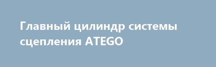 Главный цилиндр системы сцепления ATEGO http://brandar.net/ru/a/ad/glavnyi-tsilindr-sistemy-stsepleniia-atego/  К  Вашему вниманию  широкий выбор автозапчастей,ГЦС  производитель Германия   на к а/м Mercedes: Rex, Vario, Atego, Ecopower  Plandeka, Sprinter, Man . Б\У хорошего состояния ,а также новые запчасти в наличии или под заказ  по самым низким ценам, с доставкой по всей Украине  в течении 1 дня , возможна оплата   б/нал с НДСMercedes 609, 709, 809, 612, 614, 812, 814, 815, 1223,MAN…