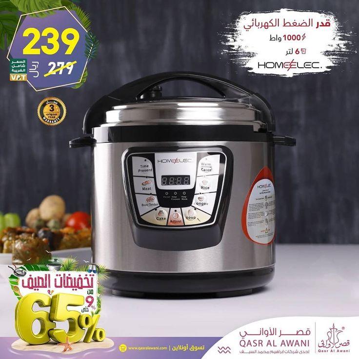 عرض قصر الاواني علي قدر الضغط الكهربائي الاثنين 13 7 2020 تخفيضات الصيف عروض اليوم Cooker Rice Cooker Kitchen Appliances