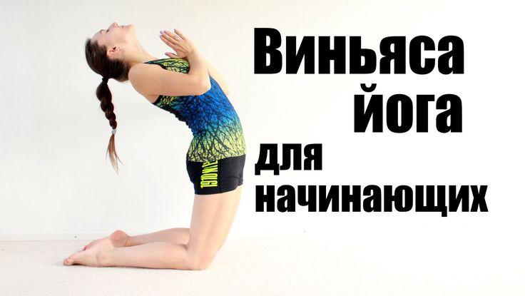 Виньяса йога для начинающих. Все тело - 30 min