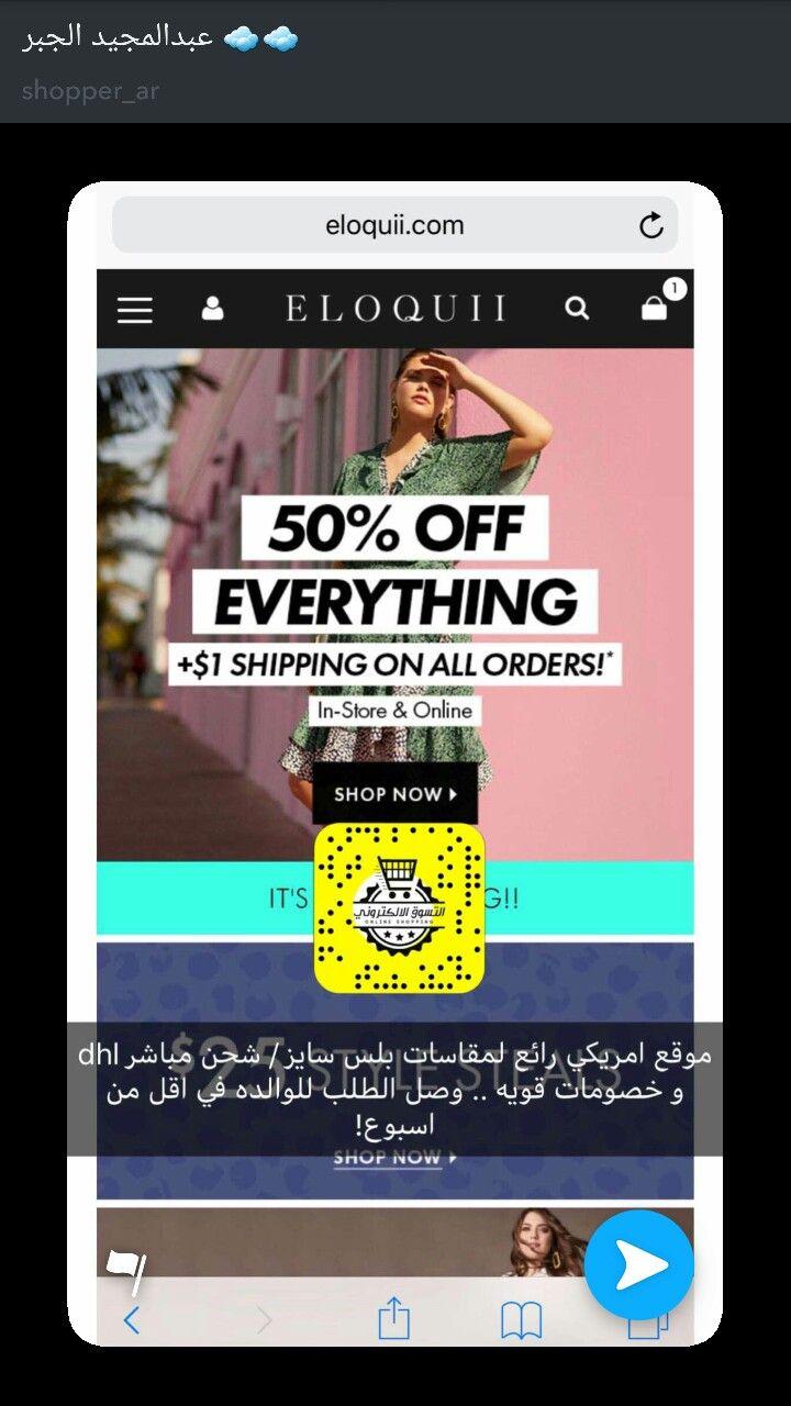 Pin By Samiah Abdul On موقع Online Shopping Websites Online Shopping Sites Shopping Websites