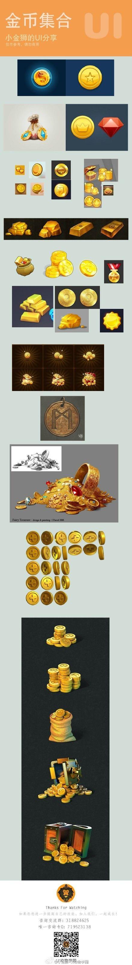 收集了一些网络上精彩的金币图标设计,最后...