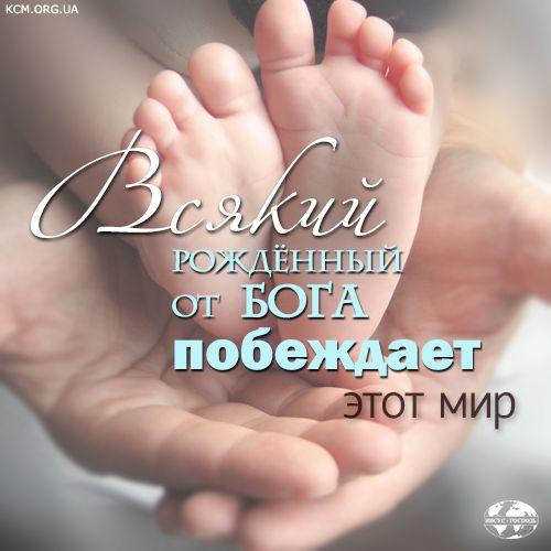 Ибо всякий, рожденный от Бога, побеждает мир; и сия есть победа, победившая мир, вера наша. (1Иоанна 5:4) www.KCM.org.ua