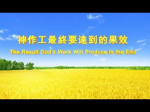 """[The Church of Almighty God] Hymn of God's Word """"The Result God's Work W..."""