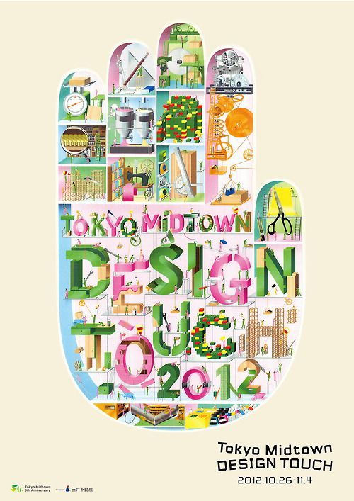 Japanese Poster: Tokyo Midtown Design Touch. Tatsuki Ikezawa. 2012