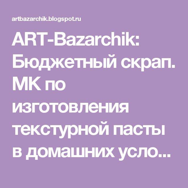 ART-Bazarchik: Бюджетный скрап. МК по изготовления текстурной пасты в домашних условиях.