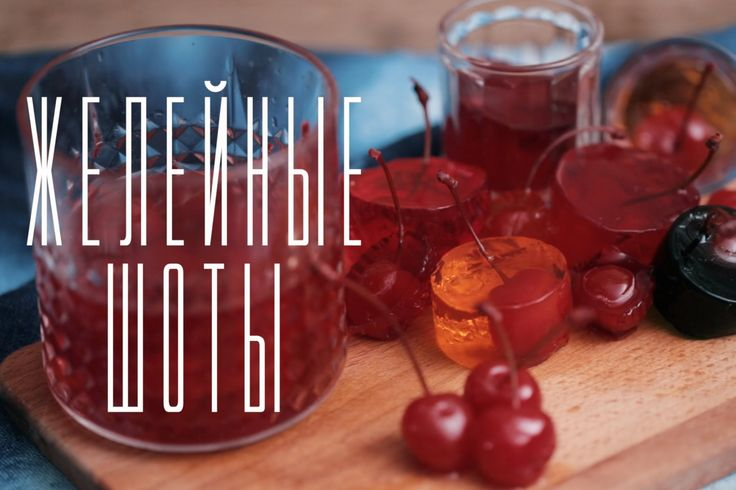 Желейные шоты [Cheers! | Напитки] #drink #cheers #tasty #jelly